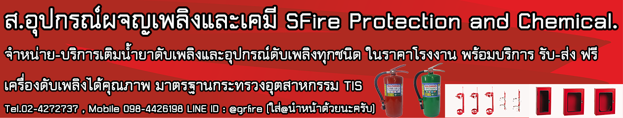 S.Fire Protection2510