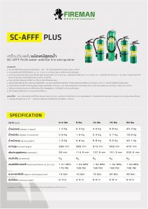 SC AFFF PLUS
